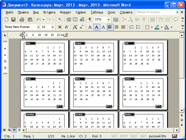 Рисунок или внести данные в календарь
